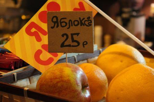 price-list apple orange
