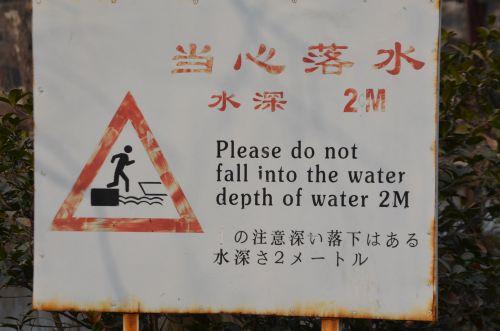 Public Service Sign