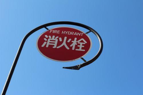 road signs fire hydrant billboard
