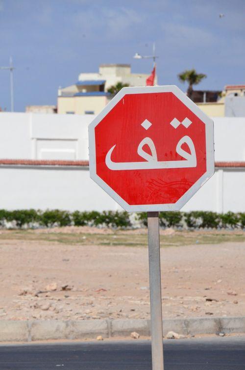 shield arabic stop