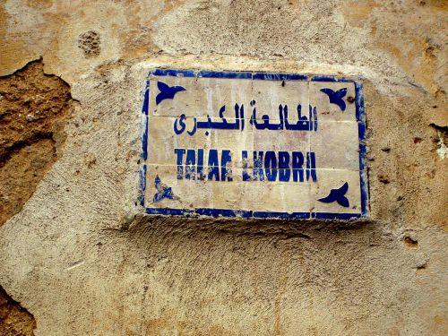 shield morocco mac