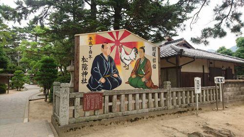 shoka sonjuku yamaguchi prefecture hagi