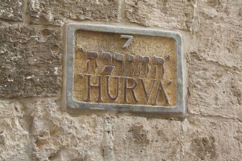 sign hurva israel
