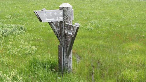 signpost oze plateau