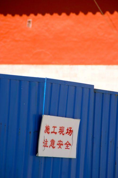site prohibited china