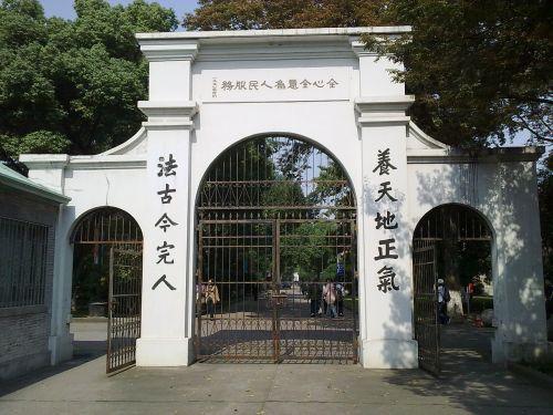soochow university soviet suzhou
