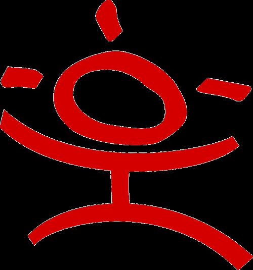 Stickman,Stick figūra,matchstick žmogus,vyras,raudona,nemokama vektorinė grafika