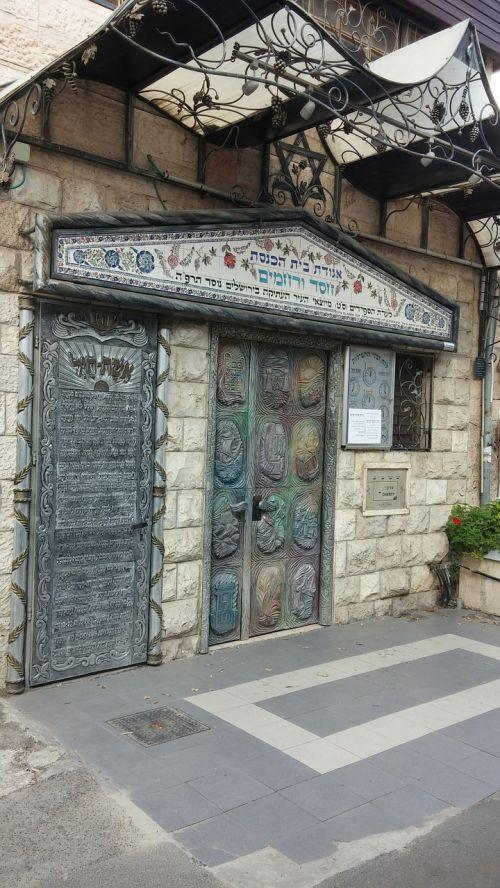 synagogue orthodox symbol