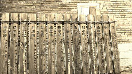 the ancient house names fences