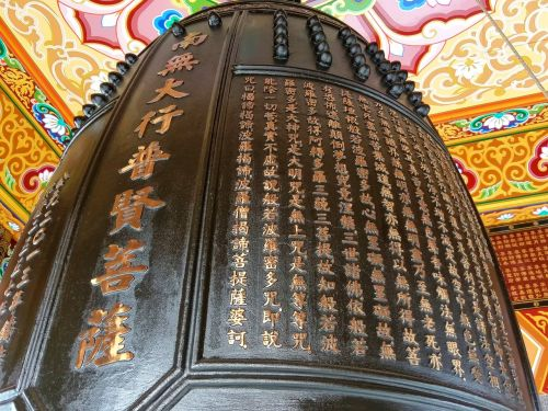 the heart sutra ringing bells letter