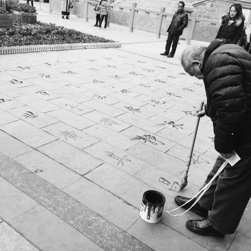 the old man calligraphy ink