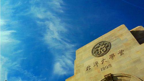 tianjin university northern university northern great school
