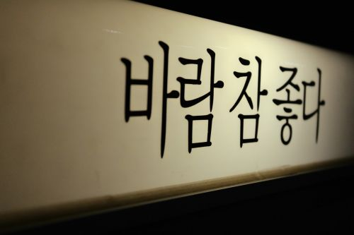 vėjas tikrai gali,euido,Hangul