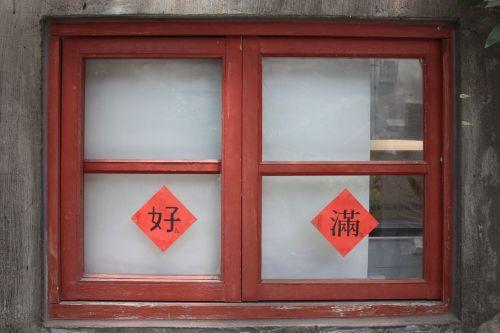 windows china wind ancient wind