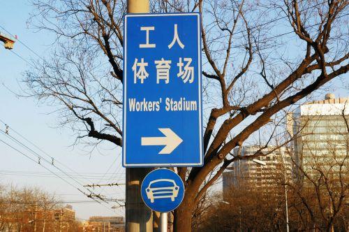 Workers' Stadium Sign