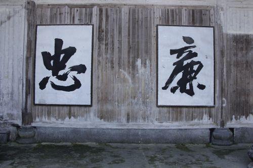 zhong lian plaque calligraphy
